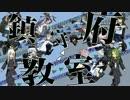 【MMD艦これ】鎮守府教室 第六話Aパート【MMDドラマ】