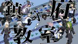【MMD艦これ】鎮守府教室 第六話Aパート【