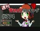 週刊音MADランキング #374 -6月第1週