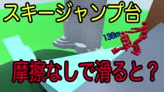 【物理エンジン】スキージャンプ台を摩擦