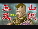 【コラボ実況】山形協奏曲-第一話-【戦国無双4EP】