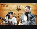 茶々入れおじさん ラジオ番組収録風景 第65回放送 世の中の森羅万象に茶々入れまっせ!大将がほえろ!PART4!