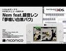Nem feat.鏡音レン「夢喰い白黒バク」/ ニンテンドー3DSテーマ ニコニコアレンジ