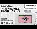 YASUHIRO(康寛)「踊れオーケストラ」/ ニンテンドー3DSテーマ ニコニコアレンジ