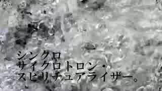 【MiL】シンクロサイクロトロン・スピリチ