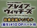 【その1】広報活動(生)#10 オープニング