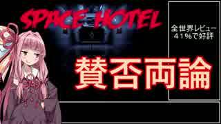 【49円】賛否両論ゲーSpace Hotel RTA_03