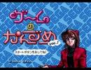 【メガCD】ゲームのかんづめ Vol.1&2【BGM集】