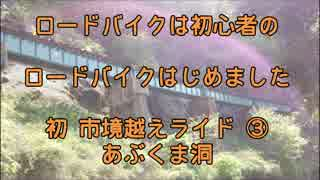 【初心者】初市境越え ③完 【ゆっくり】