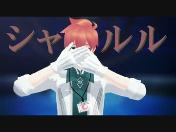 【Fate/MMD】シャルル(修正版)【ネタバレ】