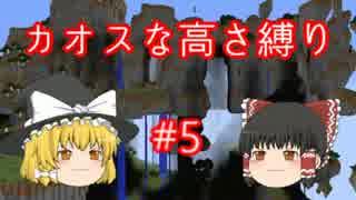 【minecraft】カオスな高さ縛り #5【ゆっ
