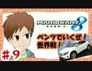 【マリカー8】低レートが高レート部屋に入った結果www【Part9】