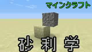 【Minecraft】砂利学