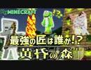 【日刊Minecraft】最強の匠は誰か!?黄昏の森 家作りの黄昏2日目【4人実況】