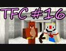 【Minecraft】生きる。#16【TFC実況】