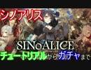 【ゆっくり実況】ついにリリース!シノア