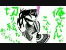 【切り絵】メバル(魚)切り絵制作【早送りノーカット】