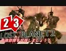 【LP2】LOST PLANET2で最強部隊を目指しましょう! #23【4人実況】