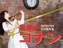 【石川綾子】アニメ「名探偵コナン」をヴァイオリンで演奏してみた