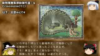 【ゆっくり解説】『幻獣辞典』の世界・番