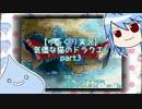 【ゆっくり実況】気儘な猫のドラクエ6 part.3