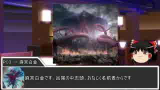 【シノビガミ】メガネガミ 第一話