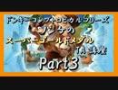 DKトロピカルフリーズ実況 part3【ノンケ
