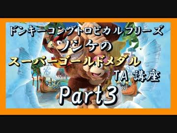 DKトロピカルフリーズ実況 part3【ノンケのスーパーゴールドメダルTA講座】