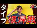 松本バッチの回胴Gスタイル 3 VOL.4-2 タイラ特命編~戦国コレクション2/パチスロ北斗の拳 強敵~(パチスロ)