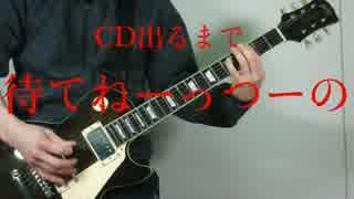 B'z『声明』fullっぽくギターインストアレンジして弾いてみた