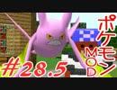 【Minecraft】ポケットモンスター シカの逆襲#28.5(おまけ)【ポケモンMOD】