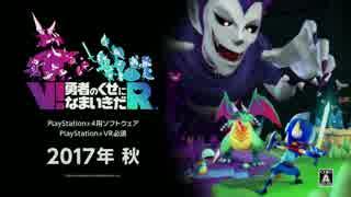 6/8公開 PSVR『V!勇者のくせになまいきだR