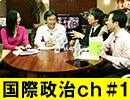 国際政治チャンネル(仮)#1 前編