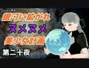 【Stellaris】銀河に拡がれヌメヌメ美少女計画 第二十夜【ゆっくり実況】