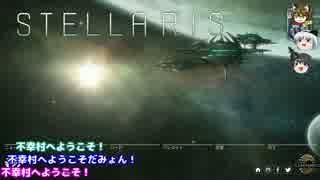 【不幸村】Stellarisでのんびり宇宙開拓 その1