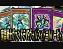【遊戯王】ヴァンドラVSヴォルシャドールハーピィ【フリー対戦】