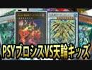【遊戯王】PSYブロシスVS天輪キッズ【フリ