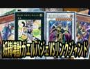 【遊戯王】妖精壊獣ガエルバジェVSリンクジャンド【フリー対戦】