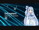 【カバー】琴葉葵で「Unfragment」【歌うボイスロイド】