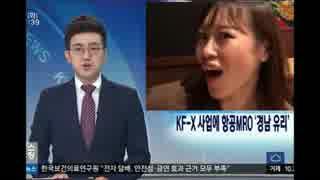 この世の終わりインスタ投稿が韓国のニュース番組で報道される【OMMC】