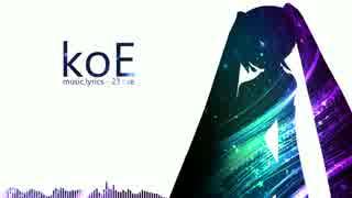 koE - ft.初音ミク