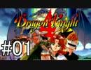 【実況】ドラゴンナイト4【01】