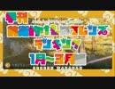 季刊前衛的けものフレンズランキング 1月