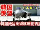 【韓国人が羨望の眼差し】 日本が製造したF35が初公開!