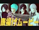 【刀剣】唐揚げムービーPart3【シノビガミ】