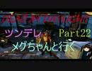 【Dead By Daylight】ツンデレメグちゃんと行くPart22【ゆっくり実況】