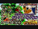 【モンスト実況】鎮座せし奇稲田姫 ティグノスへの道②【神獣の聖域】