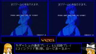 【ゆっくり】 カダッシュ 通信プレイ 4人