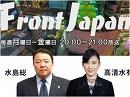 修正版【Front Japan 桜】有村議員の愛国快挙! / 宮内庁へ公...