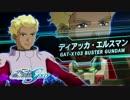機動戦士ガンダム EXTREME VS. MAXI BOOST ON バスターガンダム参戦PV